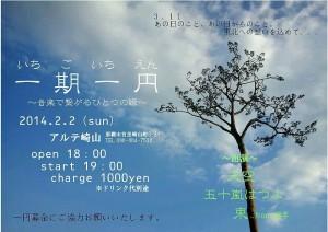 【2/2 一期一円】