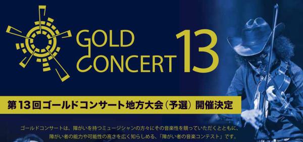 第13回ゴールドコンサート地方大会In沖縄